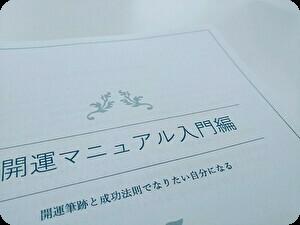 開運マニュアル入門編